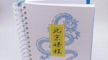 Parler et comprendre le mandarin une compétence-clé